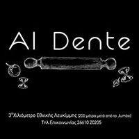 Al Dente Pizzeria – Ristorante 3 Χιλιόμετρο Εθνικής Λευκίμμης (Κανάλια) 200 μετρά μετά από το Jumbo 2661020205
