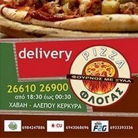 Pizza Φλόγας Χαβάη - Αλεπού Κερκυρα, 49100 2661026900