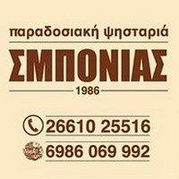 Σμπόνιας Ιουλίας Ανδρεάδη 11 2661025516