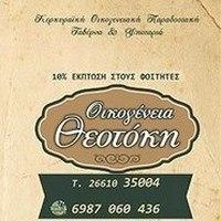 Οικογένεια Θεοτόκη Αλκιβιάδου Δαρρή 7-9, Γαρίτσα 2661035004